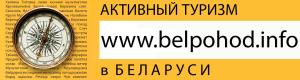 БелПоход