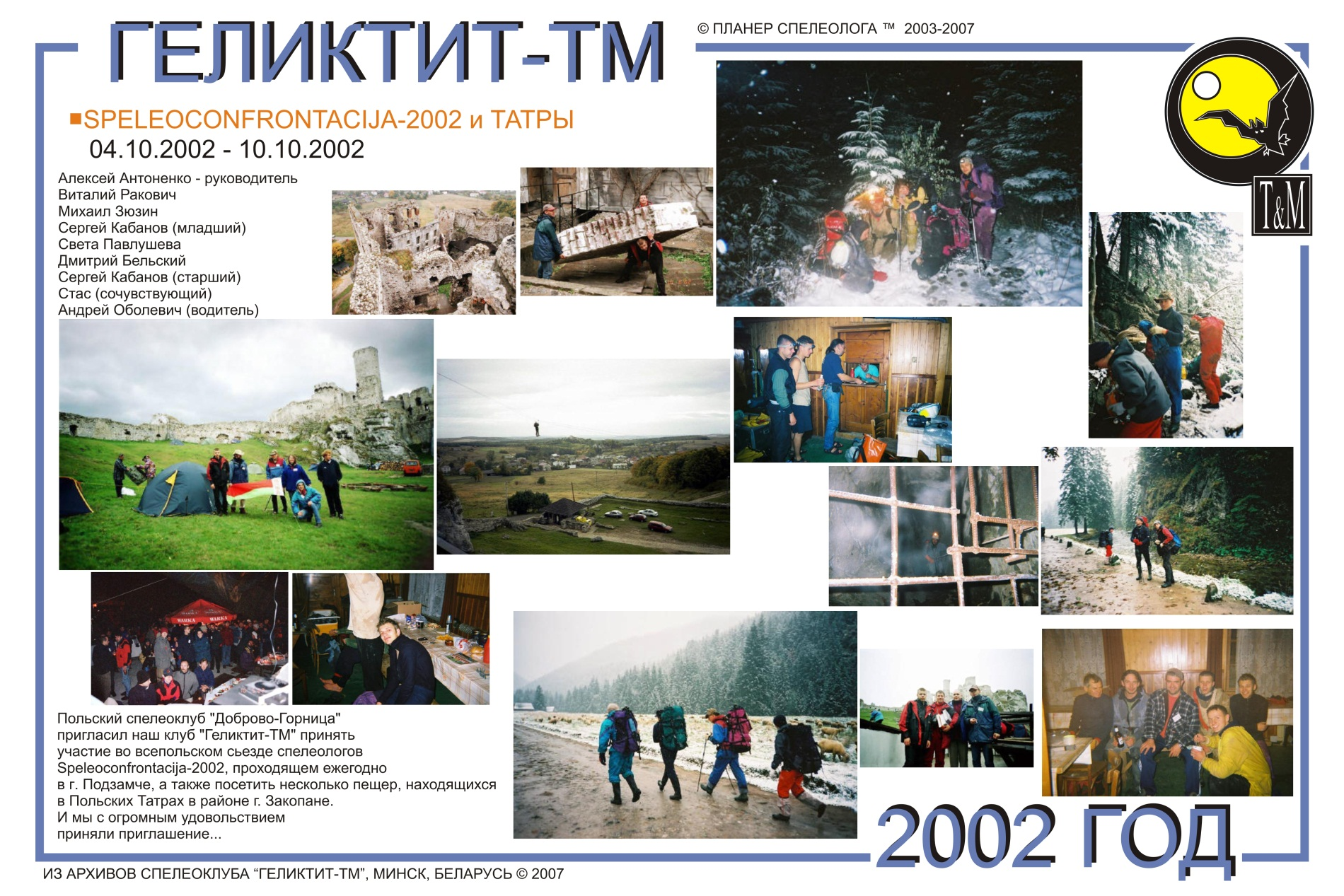 Татры 2002 год