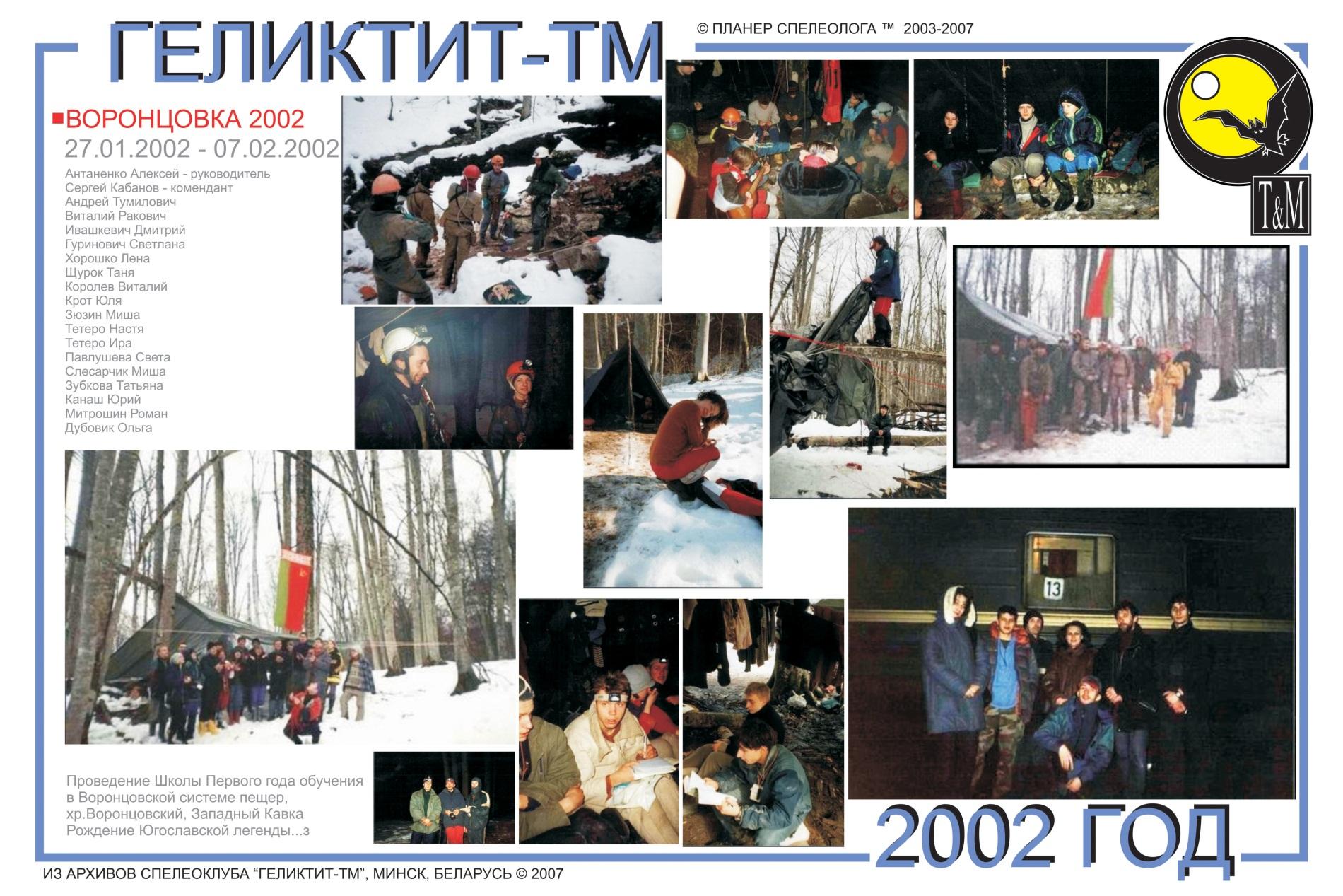 Воронцовка 2002 год