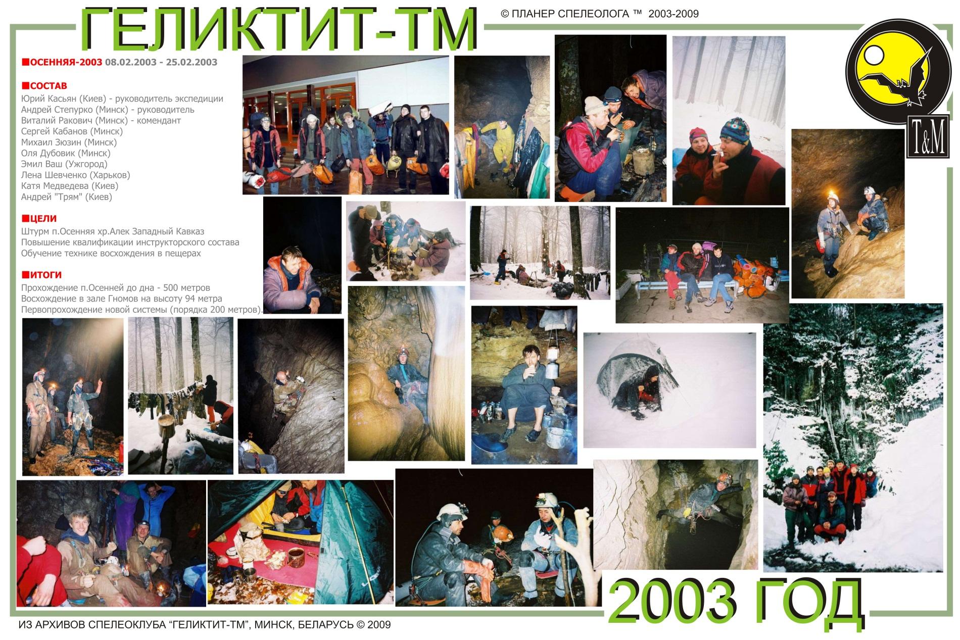 Алек 2003
