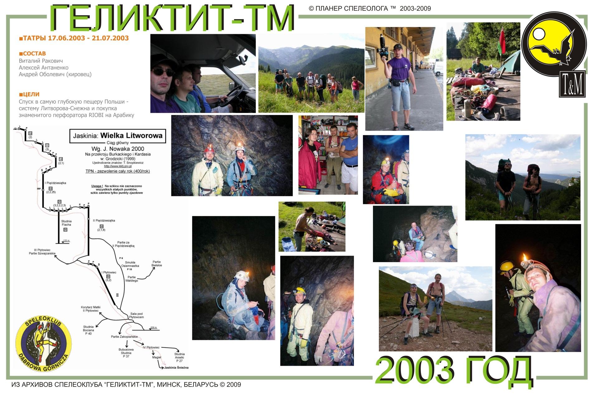 Татры 2003 год