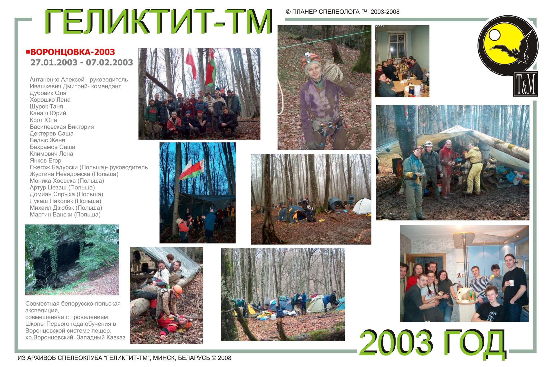 Воронцовка 2003 год