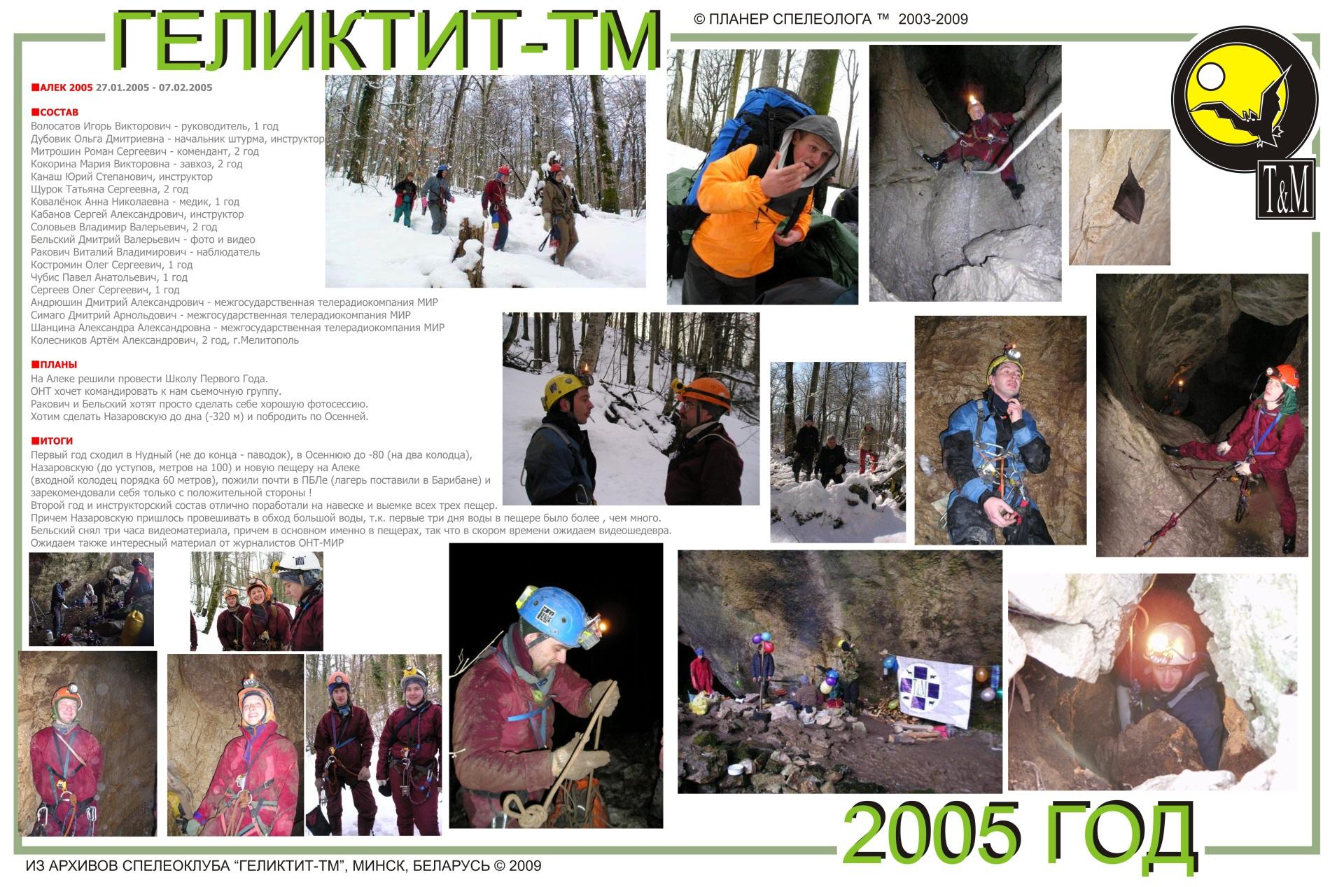 Алек 2005 год