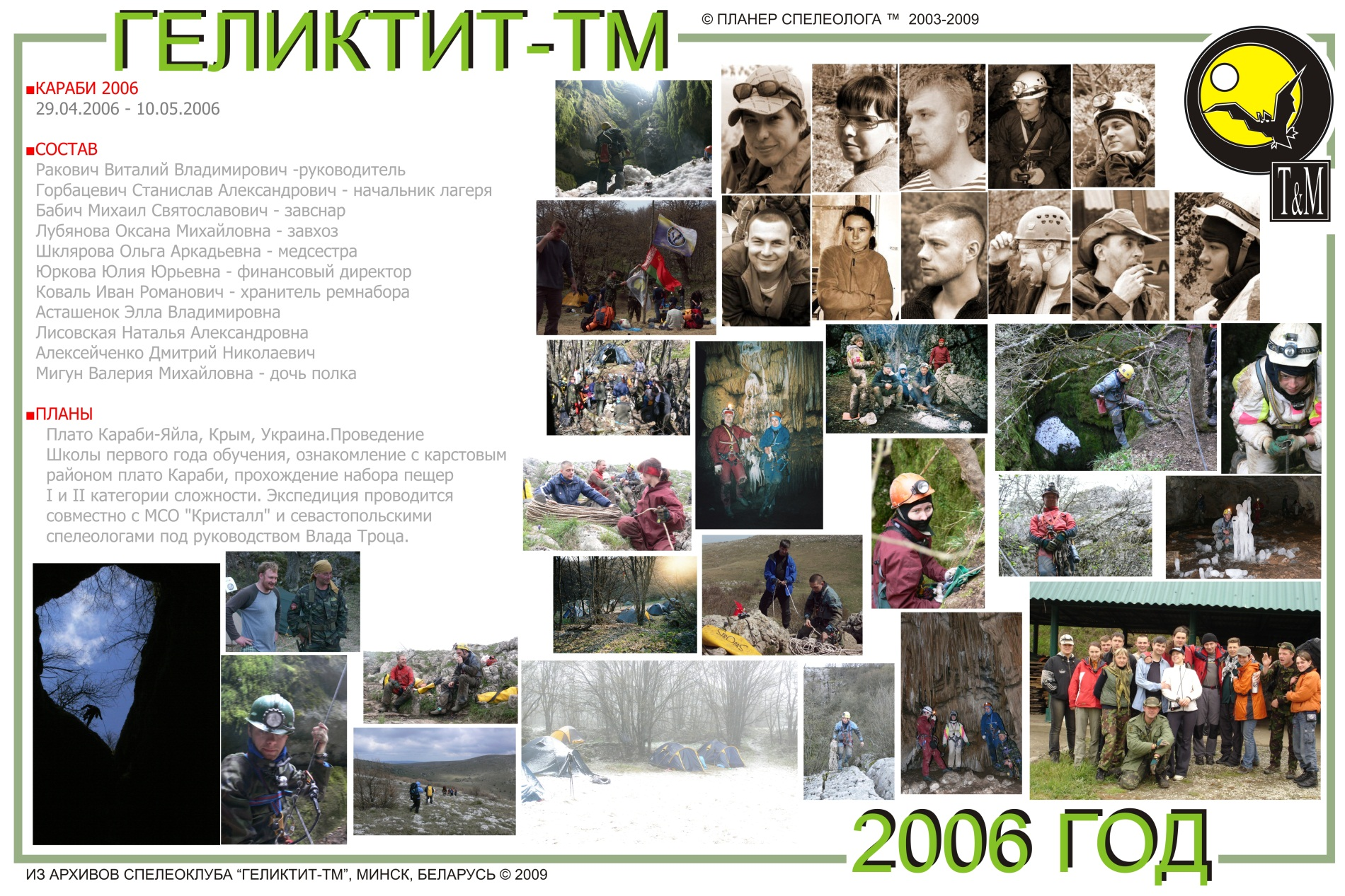 Караби 2006 год