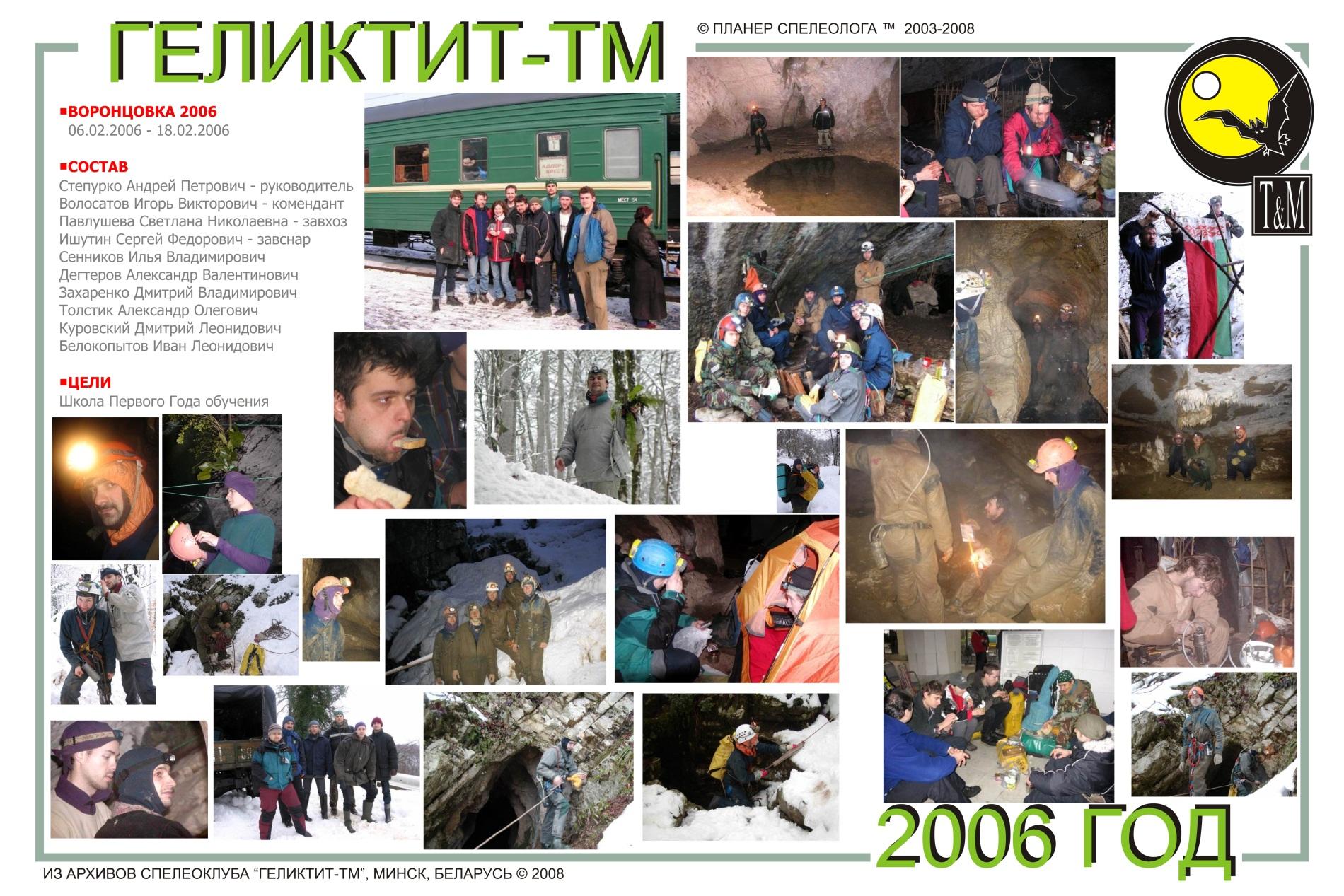 Воронцовка 2006 год