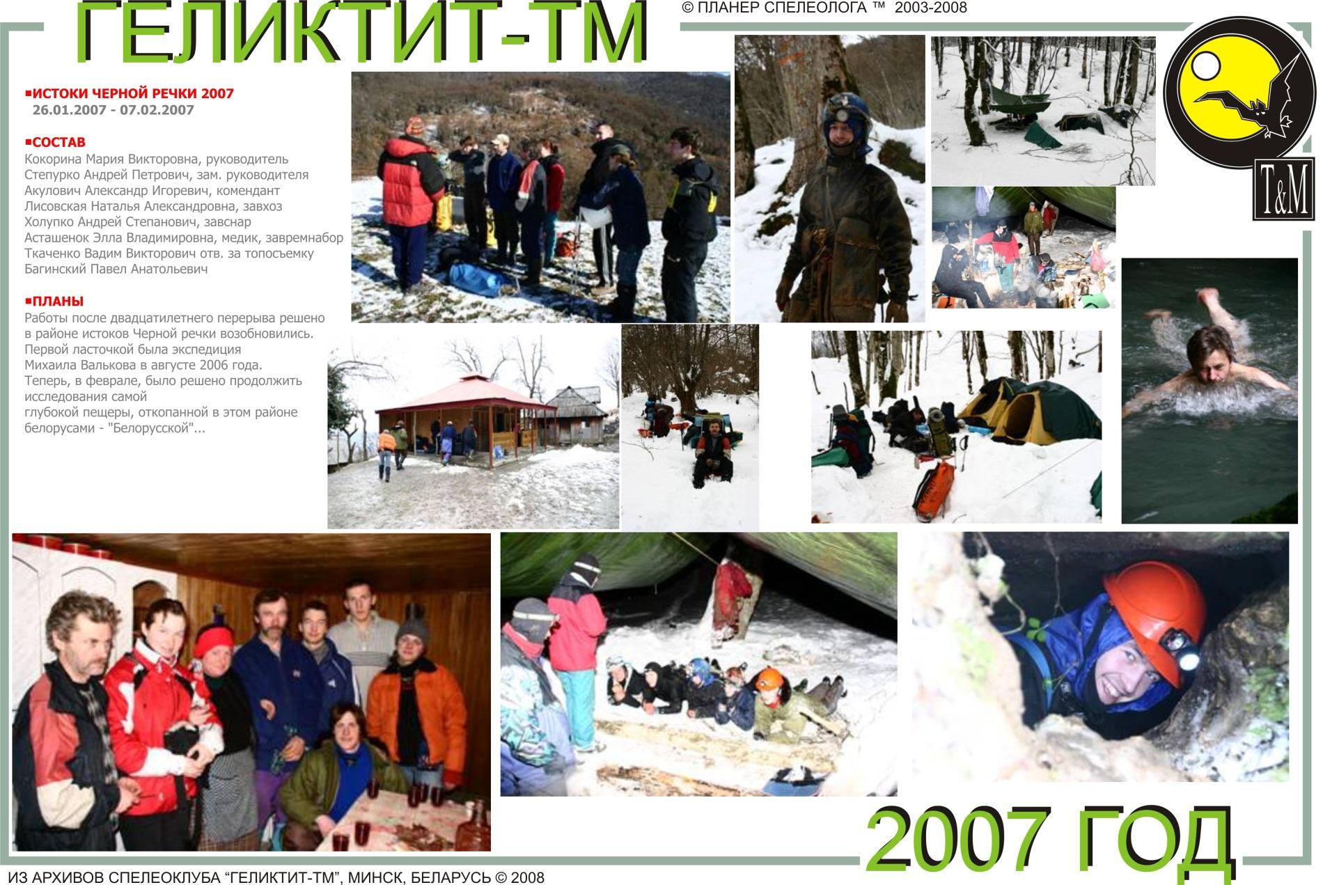 Черная Речка 2007 год