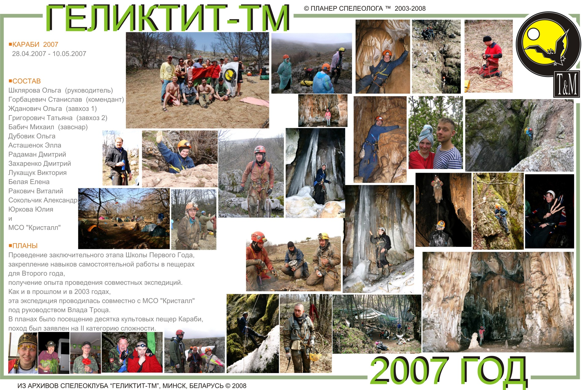Караби 2007 год