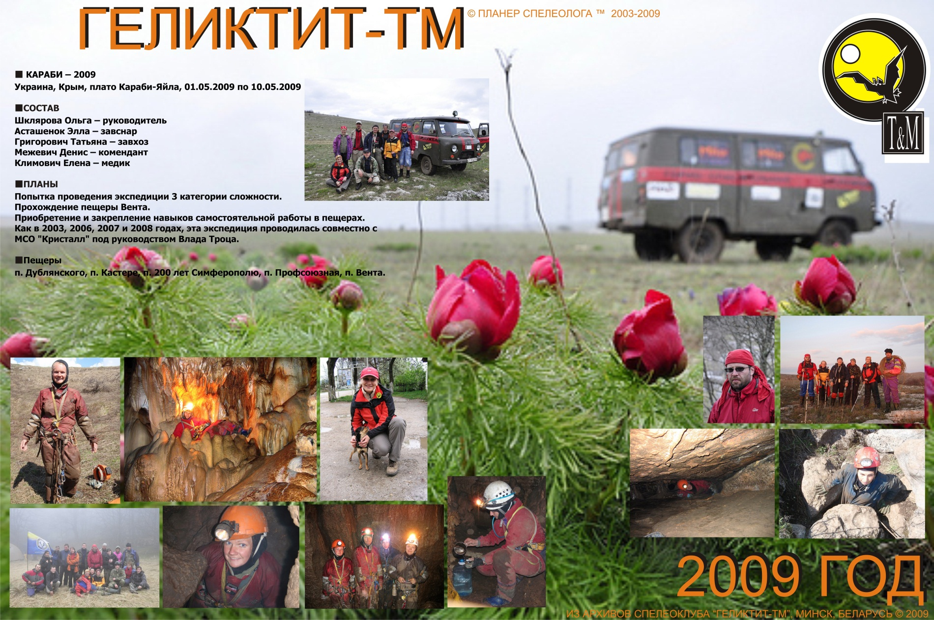 Караби 2009 год