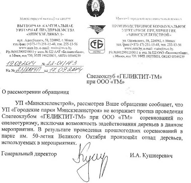 """письмо """"Минскзеленстрой"""""""