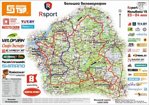 карта большого веломарафона